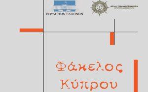 Φάκελος Κύπρου: Aναρτήθηκαν ακόμα δύο τόμοι στην ιστοσελίδα της Βουλής