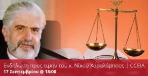 Εκδήλωση προς τιμήν του κ. Νίκου Χαραλάμπους, πρώην Βοηθού Γενικού Εισαγγελέα και πρώτου Eπιτρόπου Διοικήσεως