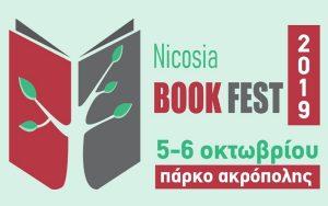 Nicosia Book Fest στο Πάρκο Ακρόπολης