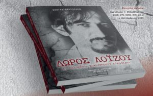 """Παρουσίαση βιβλίου """"Δώρος Λοϊζου – Οι δολοφόνοι κυκλοφορούν ελεύθεροι"""""""