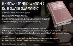 UNIC: H κυπριακή πολιτική δικονομία και η ανάγκη αναθεώρησης