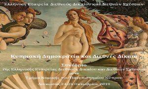 Συνέδριο : «Κυπριακή Δημοκρατία και Διεθνές Δίκαιο»