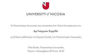 Τελετή Αναγόρευσης του Δρ. Γεώργιου Σεργίδη ως Επίτιμου Διδάκτορα της Νομικής Σχολής