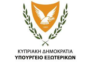 ΥΠΕΞ:«Με τη διαστρέβλωση των κανόνων του Δικαίου της Θάλασσας η Τουρκία δεν μπορεί να αποκτήσει νομικά ερείσματα στην Ανατολική Μεσόγειο»