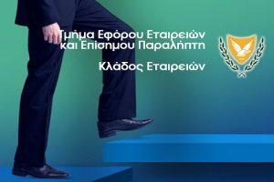 Έφορος Εταιρειών: Επιβολή χρηματικής επιβάρυνσης για εκπρόθεσμη καταχώριση
