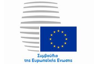 Το Συμβούλιο ΕΕ ενέκρινε συμπεράσματα για την εφαρμογή νομικού πλαισίου ισορροπίας επαγγελματικής  – προσωπικής ζωής