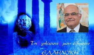 Oδηγός ορθής χρήσης της ελληνικής γλώσσας από το Δικαστή Τεύκρο Οικονόμου