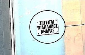 Η διάσταση φύλου στην Κυπριακή κοινωνία εν έτει 2019