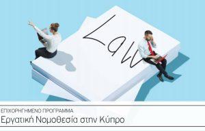 """Σεμινάριο: """"Εργατική Νομοθεσία στην Κύπρο"""" 🗓"""