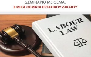 Σεμινάριο: Ειδικά Θέματα Εργατικού Δικαίου 🗓