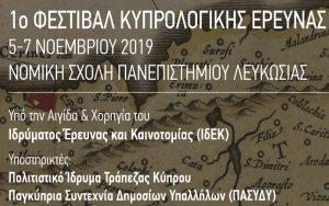 Η Νομική Σχολή του Παν. Λευκωσίας διοργάνωσε το 1ο Φεστιβάλ Κυπρολογικής Έρευνας