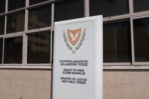 Ο προϋπολογισμός του Υπουργείου Δικαιοσύνης για το 2020