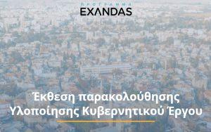 Εφαρμόζεται το πρόγραμμα «Εξάντας» για σκοπούς διαφάνειας