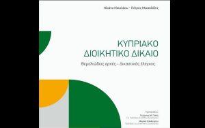 «Κυπριακό Διοικητικό Δίκαιο: Θεμελιώδεις Αρχές, Δικαστικός έλεγχος»