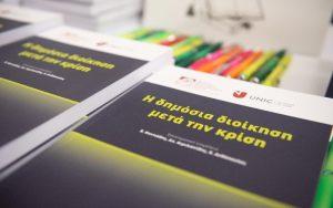 Παρουσίαση του βιβλίου «Η Δημόσια Διοίκηση μετά την κρίση» (photos)