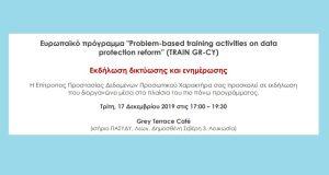 """Ευρωπαϊκό πρόγραμμα """"Problem-based training activities on data  protection reform"""" 🗓"""