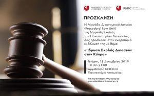 Εκδήλωση με θέμα: «Ίδρυση Σχολής Δικαστών στην Κύπρο» 🗓