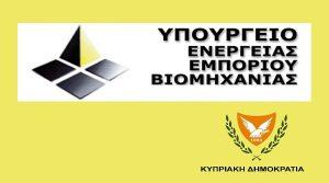 Έναρξη δημόσιας διαβούλευσης νομοθεσίας  για την προώθηση της δίκαιης μεταχείρισης και της διαφάνειας για τους επιχειρηματικούς χρήστες επιγραμμικών υπηρεσιών διαμεσολάβησης 🗓
