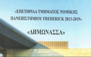 Κυκλοφόρησε η «Επετηρίδα Τμήματος Νομικής Πανεπιστημίου Frederick 2013-2019» «ΔΗΜΩΝΑΣΣΑ»