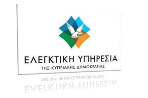 """""""H Yπηρεσία μας υπενθυμίζει την περίπτωση του Συνεργατισμού"""", έγραψε ο Γ.Ε – Δείτε την ανακοίνωση της Ελεγκτικής Υπηρεσίας για το νομοσχέδιο στήριξης των επιχειρήσεων και αυτοτελώς εργαζομένων"""