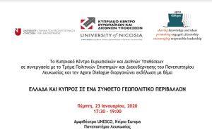 Ελλάδα και Κύπρος σε ενα σύνθετο γεωπολιτικό περιβάλλον 🗓