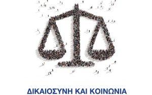 Δικαιοσύνη, κοινωνία και κριτική των δικαστικών αποφάσεων: Ένα σχόλιο