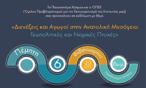 Εκδήλωση: «Διενέξεις και Αγωγοί στην Ανατολική Μεσόγειο – Γεωπολιτικές και Νομικές Πτυχές» 🗓