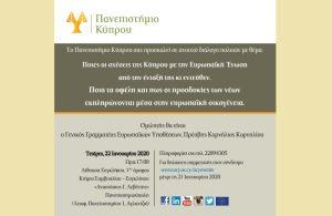 Πανεπιστήμιο Κύπρου: Ανοιχτός διάλογος πολιτών για τη σχέση της Κύπρου με την Ευρωπαϊκή Ένωση 🗓