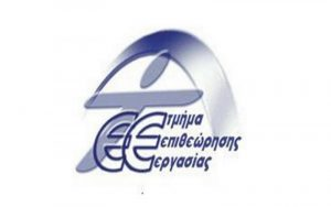 Αλλαγές στις διατάξεις της νομοθεσίας για έκδοση «Βεβαίωσης Εγγραφής» υποστατικών, εγκαταστάσεων, επιχειρήσεων και χώρων εργασίας