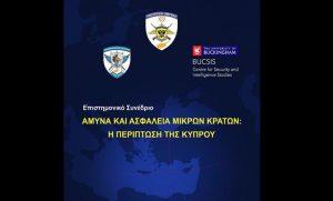 Επιστημονικό Συνέδριο «Άμυνα και Ασφάλεια Μικρών Κρατών: Η περίπτωση της Κύπρου»