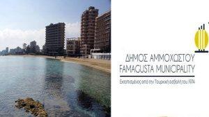 Δήμος Αμμοχώστου: Καταδικάζει 'συζήτηση στρογγυλής τραπέζης' που διοργανώνεται στα κατεχόμενα για το άνοιγμα της περίκλειστης Αμμοχώστου