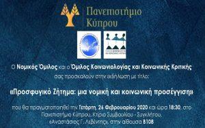 Eκδήλωση: Προσφυγικό Ζήτημα, μια νομική και κοινωνική προσέγγιση 🗓