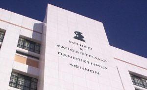 Νομική Αθηνών: Νέος τρόπος υπολογισμού του βαθμού του πτυχίου