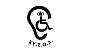 Ομοσπονδία αναπήρων: Δεν εφαρμόζεται ο νόμος για  πρόσβαση ατόμων με αναπηρία στις υπηρεσίες οπτικοακουστικών μέσων