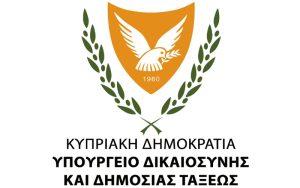 Ανακοίνωση Υπουργείου Δικαιοσύνης και Δημόσιας Τάξης σε σχέση με το νομοσχέδιο «Ο περί της Σύστασης και Λειτουργίας Ανεξάρτητης Αρχής κατά της Διαφθοράς Νόμο του 2020»