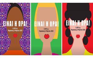 Πρωτοβουλία «Είναι η Ώρα» για ισότητα και ίσες ευκαιρίες 🗓
