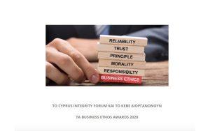 """Πρόσκληση συμμετοχής στα """"Business Ethos Awards 2020"""""""