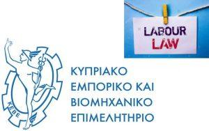 Επιμορφωτικό σεμινάριο: Eργατική Νομοθεσία και η εφαρμογή της στις επιχειρήσεις 🗓