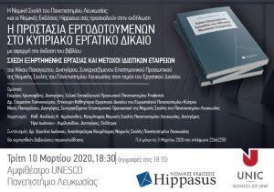 «Η προστασία εργοδοτουμένων στο Κυπριακό Εργατικό Δίκαιο» – Ακύρωση 🗓