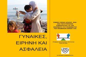 """Πρώτο Εθνικό Σχέδιο Δράσης: """"Γυναίκες, Ειρήνη και Ασφάλεια"""" (2020 – 2024)"""