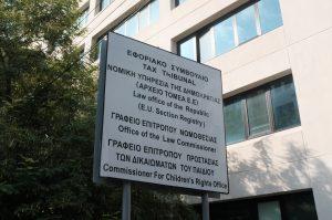 Απόπειρα εμπρησμού στα γραφεία της Νομικής Υπηρεσίας