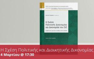 Εκδήλωση με θέμα: «Η σχέση πολιτικής και διοικητικής δικονομίας» 🗓