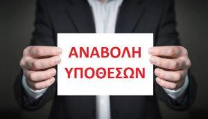Πινάκια επαναορισμού υποθέσεων που ακυρώθηκαν από 16/03 – 23/03