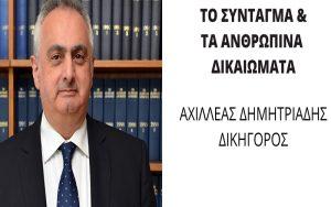 Tα έκτακτα μέτρα, το Σύνταγμα και τα ανθρώπινα δικαιώματα – Ο Α. Δημητριάδης στο Legal Matters (vid)