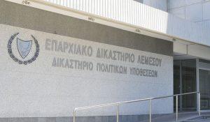 Οδηγίες Πρωτοκολλητείου Επαρχιακού Δικαστηρίου Λεμεσού προς δικηγόρους