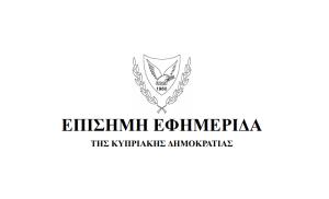 Πρόσκληση υποβολής ενδιαφέροντος για τη θέση Γενικού Εισαγγελέα στο Δικαστήριο της Ευρωπαϊκής Ένωσης