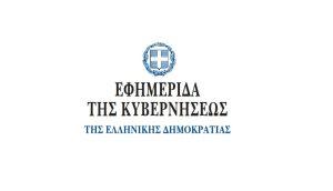 Ελλάδα: Δημοσιεύτηκε η νέα Πράξη Νομοθετικού Περιεχομένου και άλλες κατεπείγουσες διατάξεις