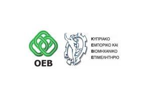 ΟΕΒ – ΚΕΒΕ: Ημίμετρο η επιδότηση επιτοκίου για τις επιχειρήσεις – Η οικονομία δεν είναι διακόπτης που θα τον ανεβάσουμε στις 21 Μαΐου