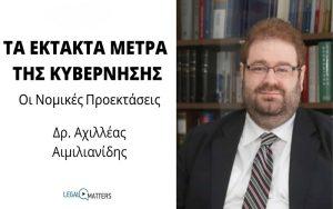 O Δρ. Α. Αιμιλιανίδης αναλύει τις νομικές προεκτάσεις των έκτακτων μέτρων στο Legal Matters  (vid)