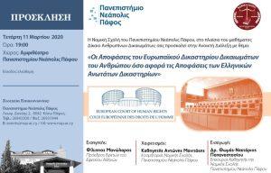 Διάλεξη: «Οι Αποφάσεις του Ευρωπαϊκού Δικαστηρίου Δικαιωμάτων του Ανθρώπου όσο αφορά τις Αποφάσεις των Ελληνικών Ανωτάτων Δικαστηρίων» – Ακυρώθηκε 🗓